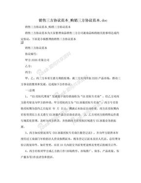 销售三方协议范本_购销三方协议范本.doc.doc