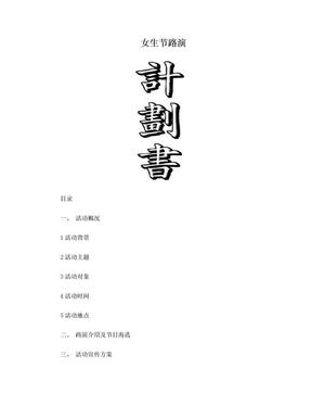 女生节路演策划书.doc