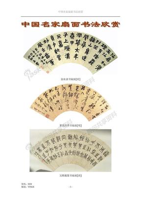 中国名家扇面书法欣赏.pdf