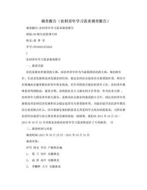 调查报告(农村青年学习需求调查报告).doc