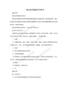 板式家具购销合同样本.doc