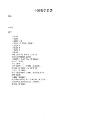 中国史学名著.doc