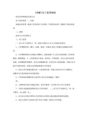 [讲解]员工惩罚制度.doc