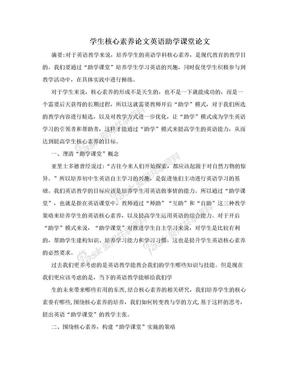 学生核心素养论文英语助学课堂论文.doc