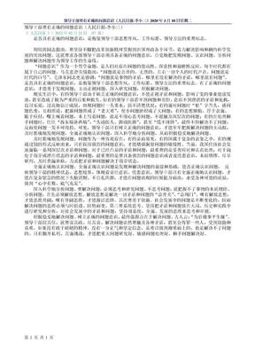 领导干部要有正确的问题意识(人民日报-李小三)p.doc