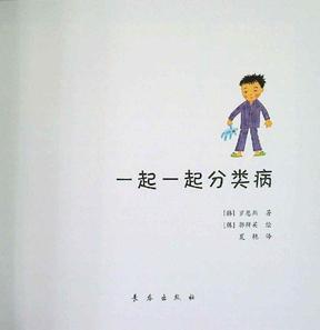 31.一起一起分类病.pdf