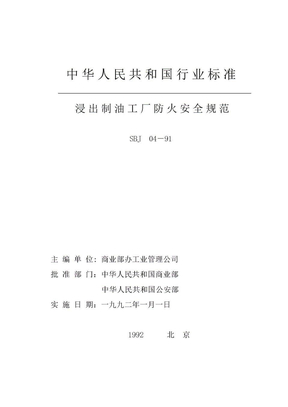 浸出制油工厂防火安全规范_SBJ__04-91.doc