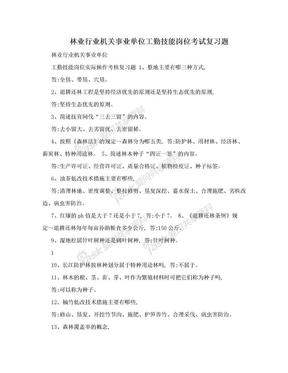 林业行业机关事业单位工勤技能岗位考试复习题.doc