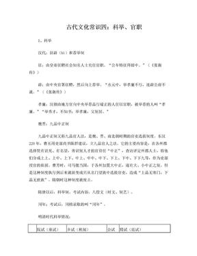 古代文化常识官职科举(精华) (1).doc