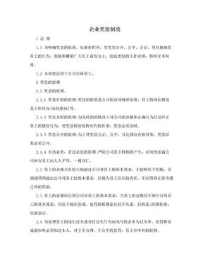 企业奖惩制度.doc