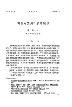 明朝海禁與日本的關係.pdf