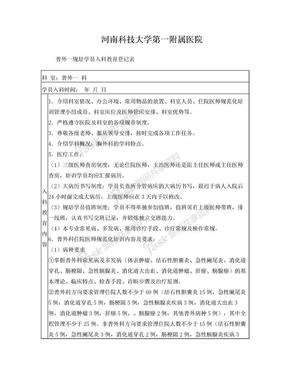 3、规培医师入科教育登记表.doc
