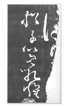 张旭草书千字文断碑残拓.pdf