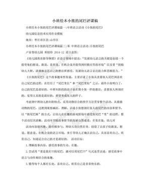 小班绘本小熊的尾巴评课稿.doc