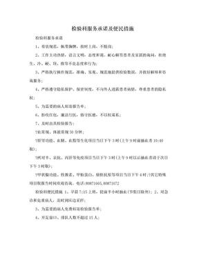 检验科服务承诺及便民措施.doc
