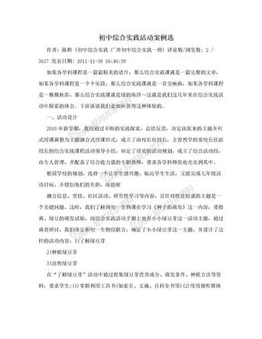 初中综合实践活动案例选.doc