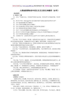 人教版新课标初中语文文言文原文及翻译(必考).doc