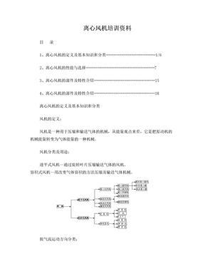 离心风机培训资料.doc