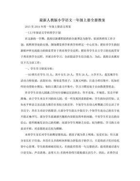 最新人教版小学语文一年级上册全册教案.doc
