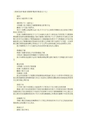 孔子门人考(清)朱彝尊+撰.doc