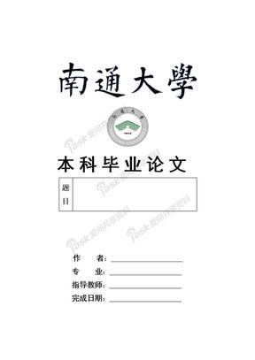 南通大学毕业论文模板.doc