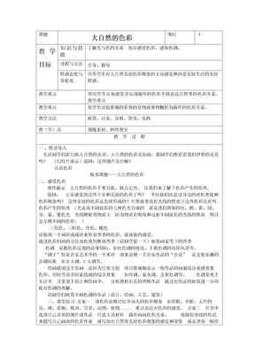课题大自然色彩教案1.doc