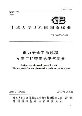 电业安全工作规程(发电厂和变电站电气部分).doc
