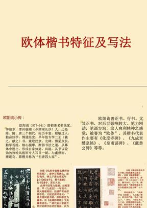 欧体楷书特征及写法PPT教学课件.ppt