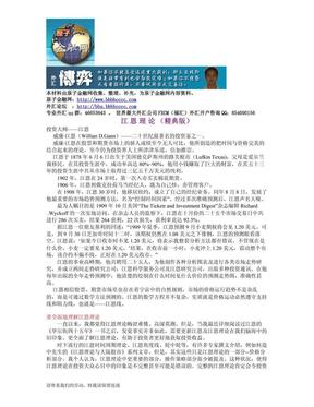 江恩理论.pdf