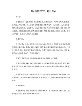 医学伦理学重点内容.doc