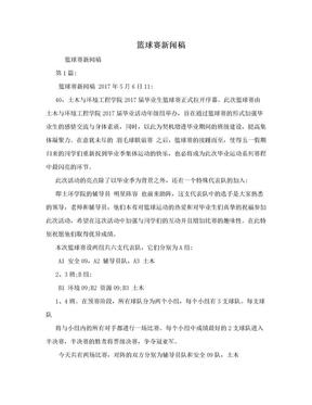 篮球赛新闻稿.doc