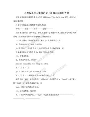 人教版小学五年级语文上册期末试卷附答案.doc