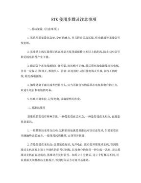 华测RTK使用步骤.doc
