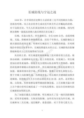 长城防线与宁远之战.doc