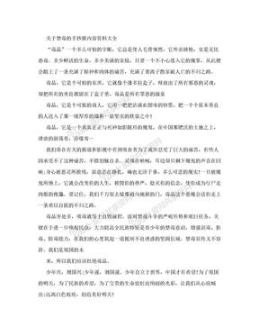 关于禁毒的手抄报内容资料大全.doc