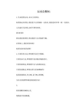 运动会广播稿.doc