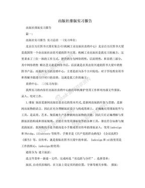 出版社排版实习报告.doc