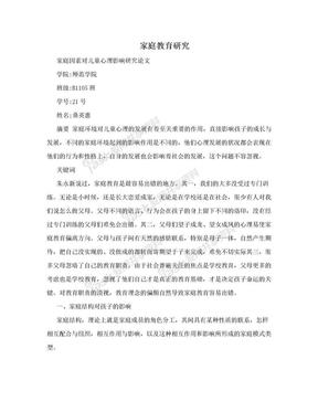 家庭教育研究.doc