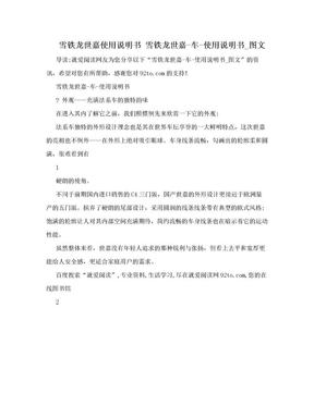 雪铁龙世嘉使用说明书 雪铁龙世嘉-车-使用说明书_图文.doc