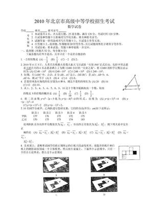 历年北京中考数学试题及答案(2010---2015)1.doc