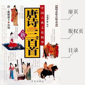 唐诗三百首.pdf