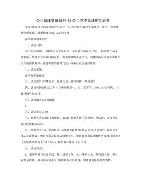 公司篮球赛策划书 XX公司春季篮球赛策划书.doc
