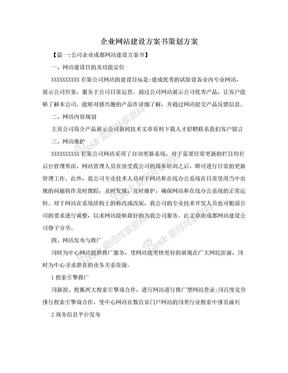 企业网站建设方案书策划方案.doc