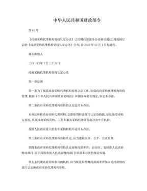 中华人民共和国财政部61号令.doc