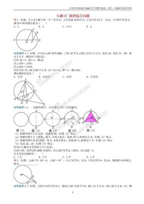 江苏省2018年中考数学选择填空压轴题专题07 圆的综合问题.doc