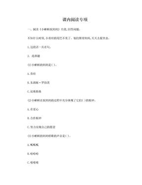 部编二年级语文上册课内阅读专项.doc