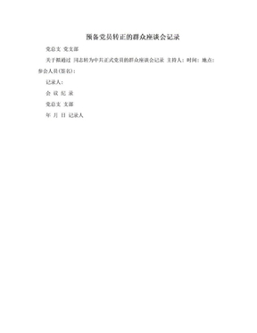 预备党员转正的群众座谈会记录.doc