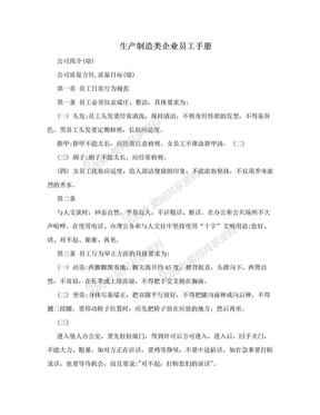 生产制造类企业员工手册.doc
