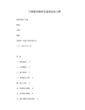 检查井施工方案2.doc
