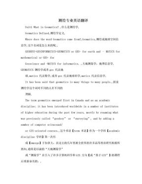 测绘专业英语翻译.doc